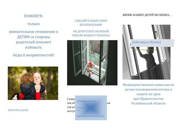 Brochure готовая_page-0001