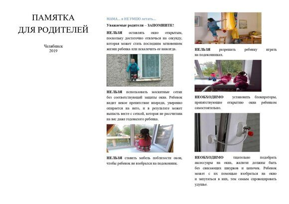 Brochure готовая_page-0002