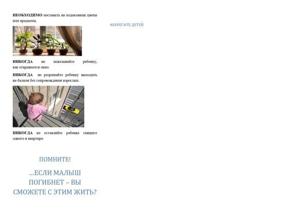 Brochure готовая_page-0003